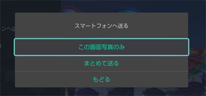 Switch ホーム アルバム スマートフォンへ送る