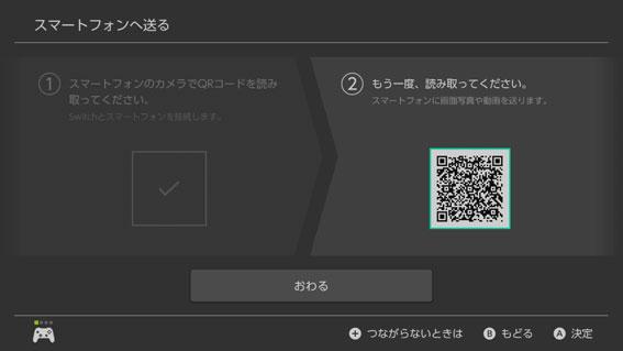 Switch スマートフォンへ送る もう一度、読み取ってください SwitchのWEBサーバのURLに接続するQRコード