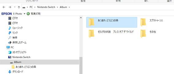SwitchのAlbumフォルダをWindows 10のExplorerで開く