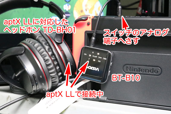 aptX LL 対応のBT-B10とaptX LL対応TD-BH01