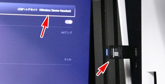 CUHJ-15005をPS5につなぐ Wireless Stereo Headsetとして認識