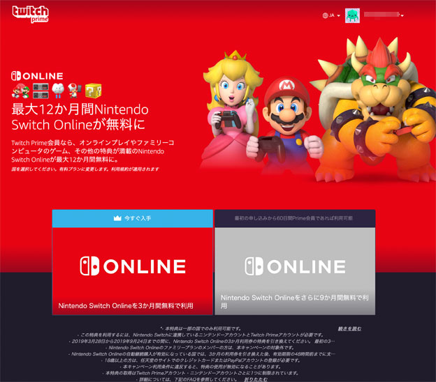 Twitch&Nintendo Switch Online