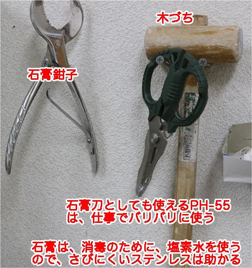 HP-55は石膏刀として使える