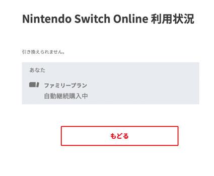 Nintendo Switch Online ファミリープランは引き換えできない