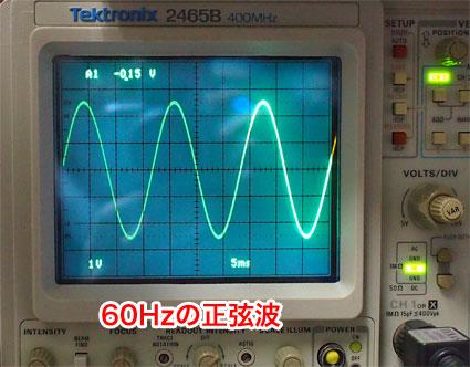60Hz 5Vの正弦波