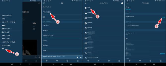 AlexaアプリからのWi-Fiの変更