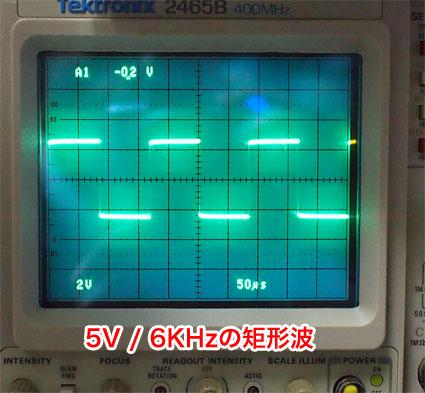 矩形波のオシロの信号 5V 6000Hz