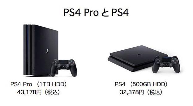 PS4 Pro と PS4