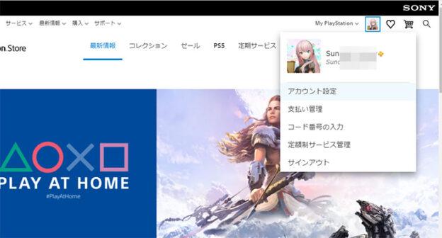 PlayStation Store アカウントの設定メニュー
