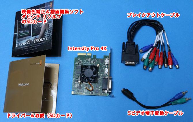 Intensity Pro 4k 同梱物