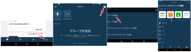 Alexaアプリから、スキルのデバイスを登録する