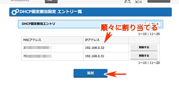 DHCP固定割当設定エントリー