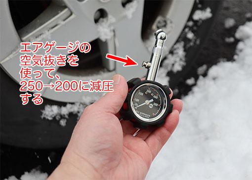 ノーマルタイヤ(夏用タイヤ)で雪に降られた時、タイヤの空気をぬいて設置面積を大きくする