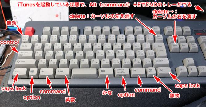 REALFORCE HiProをMacのキー配列にする