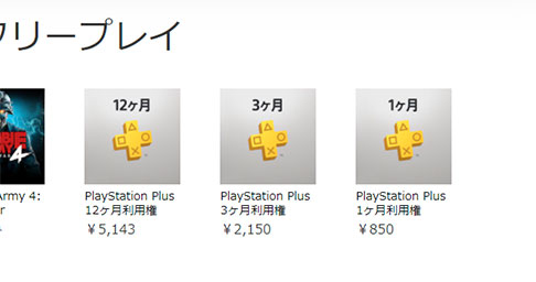 PlayStation Plus 利用権