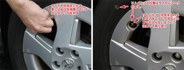 タイヤのバルブキャップを外す