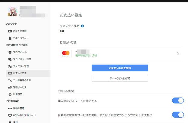PlayStation Network アカウント設定 支払い方法