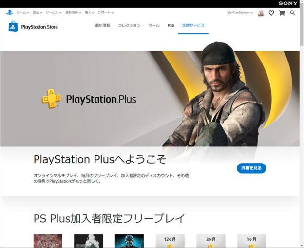 PlayStation Plusのページ
