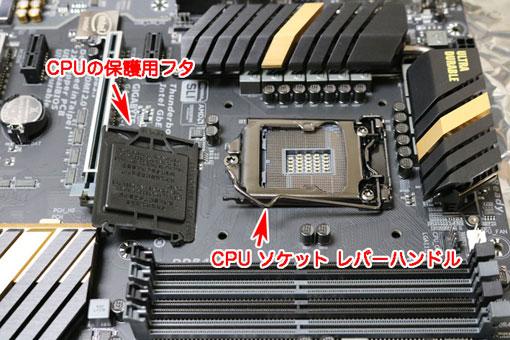 CPUソケットとレバー