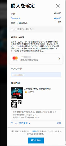 PS4の購入 全額ディスカウントで無料