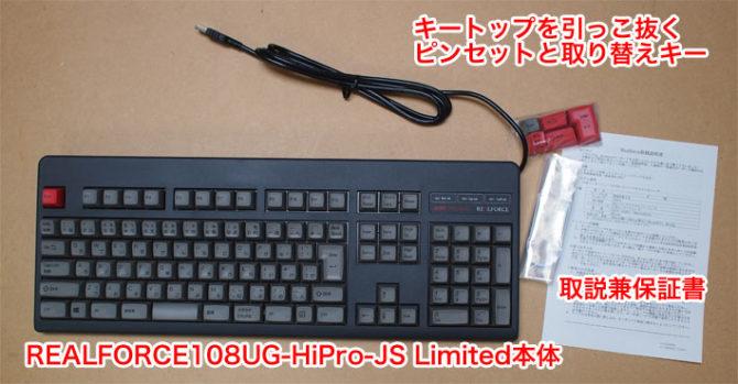REALFORCE 108UG-HiProの同梱物