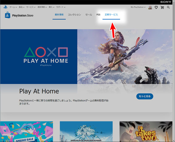 PlayStation Store 2021年4月 定期サービスを選ぶ
