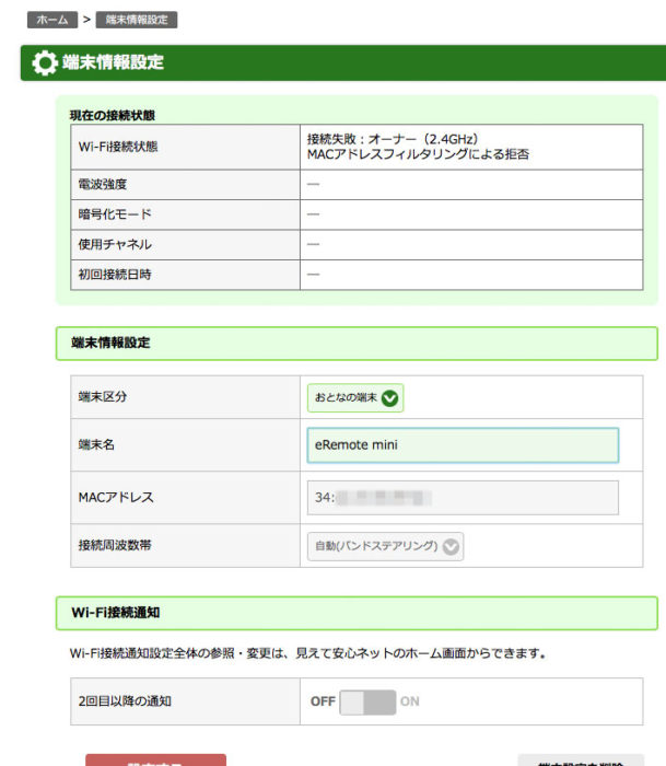 eRemote miniの端末情報を設定する