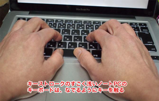 MacBook Proのキーボードは優しく打つこと