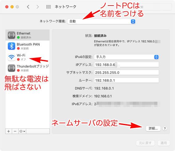 macOS Big Sur 11.0 のシステム環境設定 ネットワーク