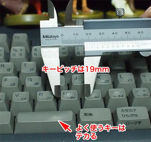 REALFORCE 108UG HiPro のキーピッチ