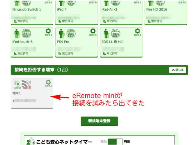 見えて安心ネットに、拒否した端末が、eRemote miniだ