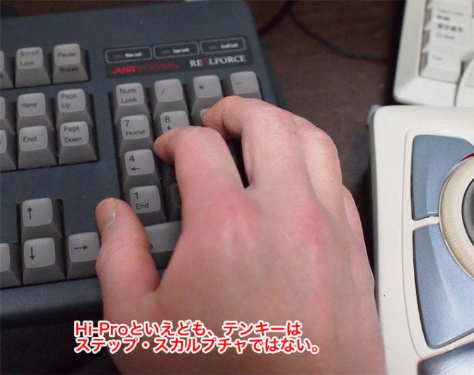 REALFORCE 108UG HiPro のテンキー