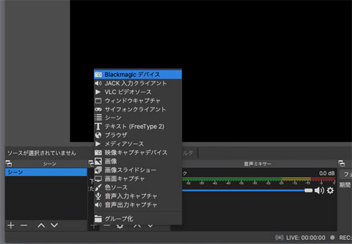 OBS 入力ソースの選択