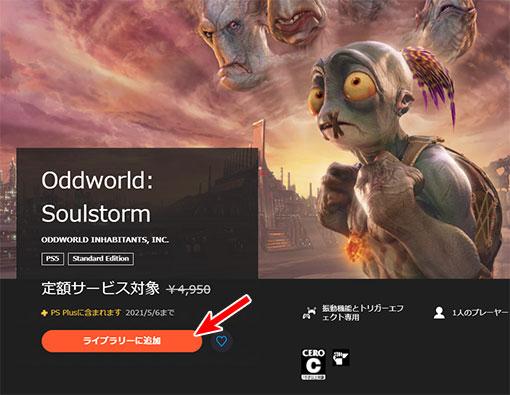 PlayStation Plusで、定額サービス対象は、ライブラリーに追加