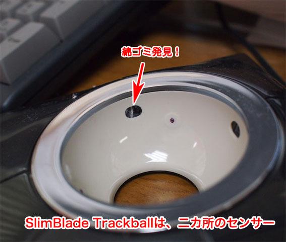SlimBlade Mouse のセンサーについた綿ゴミ