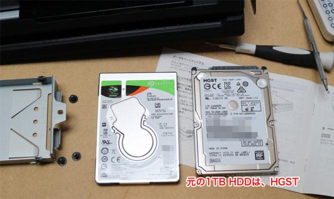 PS4に入っていたHDDと交換するSSHD