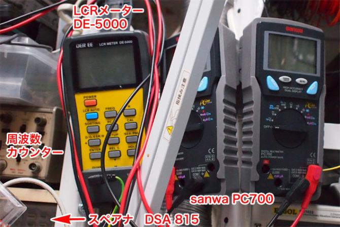 sanwa PC700 と LCRメーター DE-5000