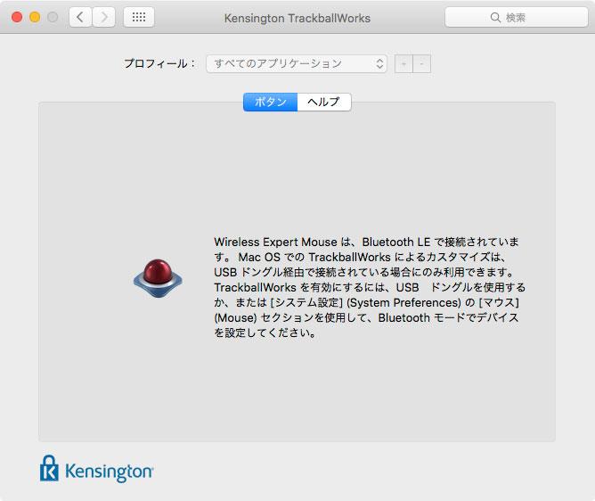 Kensington TrackballWorks