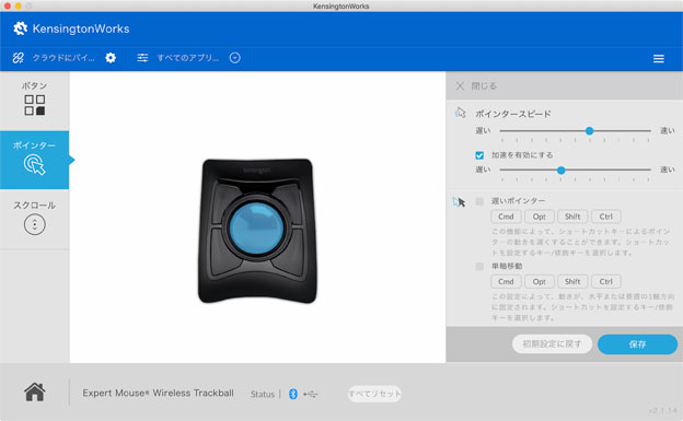 Expert Mouse Wireless Trackball のポインターの設定
