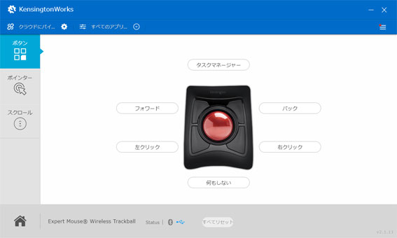 KensingtonWorks Windows  Expert Mouse Wireless Trackballの調整