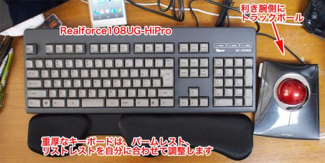 Realforce 108 UG Hi Pro とslimBlade Trackball