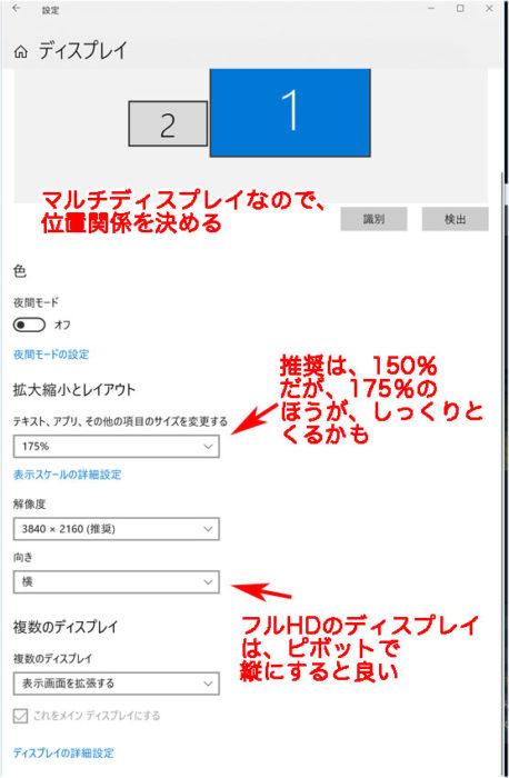 Windows 10:設定/ディスプレイ