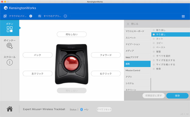 Expert Mouse Wireless Trackballのボタンの割当
