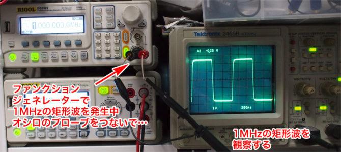 FGで信号を発生させ、それをオシロで変化を観察する