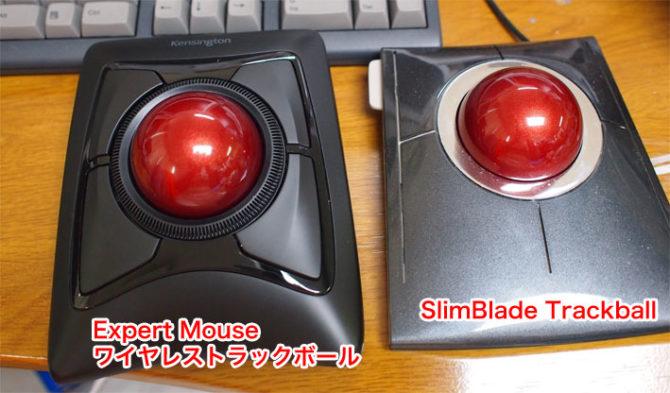 Expert Mouse K72359JP と SlimBlade Trackball