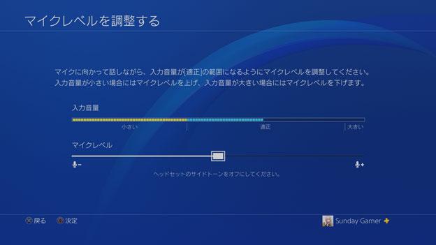 PS4 マイクレベルの調整