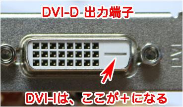 DVI-Dの出力ポート