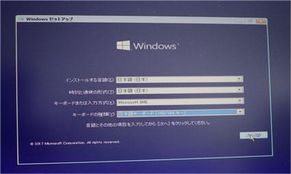 Windows 10のインストール画面
