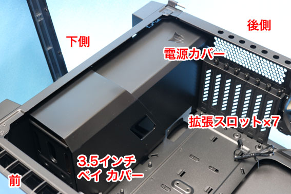 Corsair Carbide 400C 電源カバー