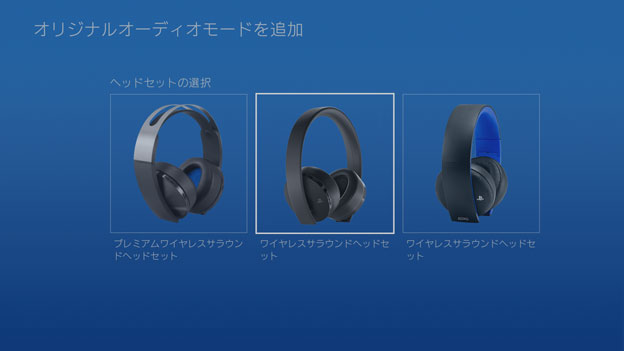 ヘッドセットを選ぶ ヘッドセットコンパニオンアプリ